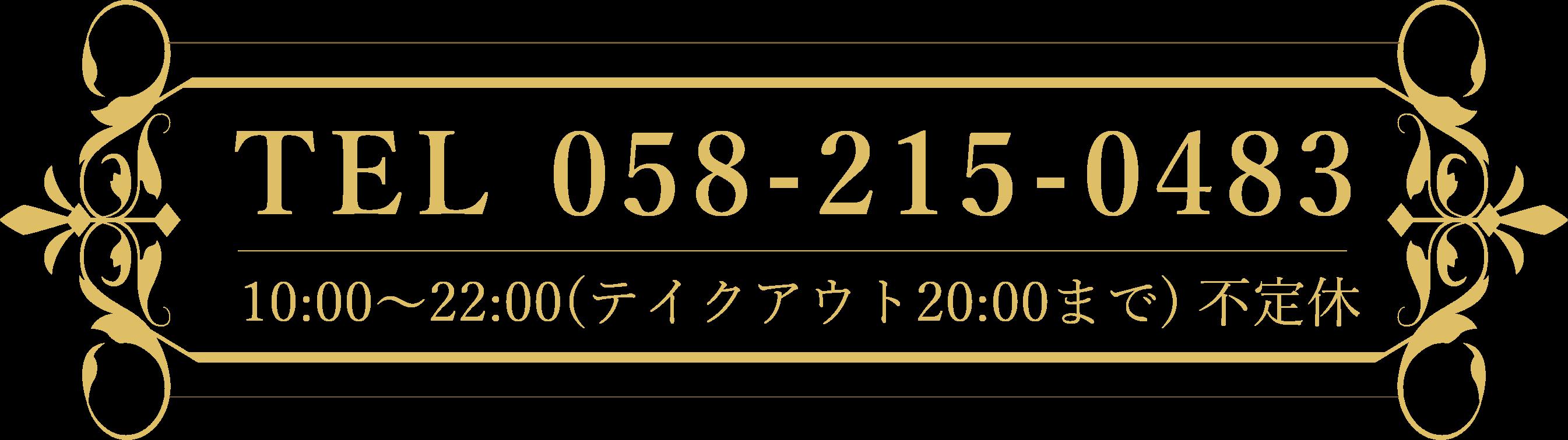 TEL.058-215-0483 10:00~20:00()最終受付18:00)火曜定休