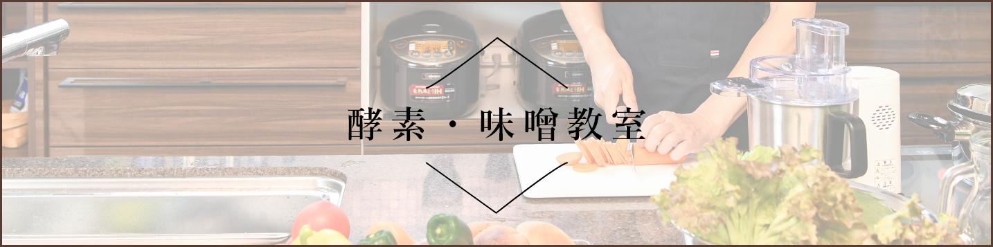酵素・味噌教室